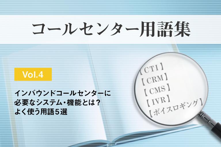 【用語集】インバウンドコールセンターに必要なシステム・機能とは?よく使う用語5選