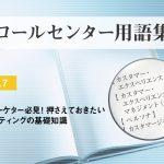 【用語集】新人マーケター必見!押さえておきたいマーケティングの基礎知識