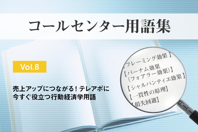 【用語集】売上アップにつながる!テレアポに今すぐ役立つ行動経済学用語