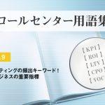 【用語集】マーケティングの頻出キーワード!通販ビジネスの重要指標