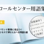 【用語集】アウトバウンド業務に役立つ!通販ビジネスで押さえるべき用語5選