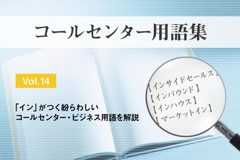 【用語集】「イン」がつく紛らわしいコールセンター・ビジネス用語を解説