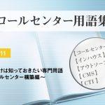 【用語集】これだけは知っておきたい専門用語〜コールセンター構築編〜