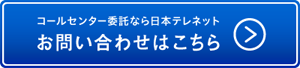 コールセンター委託なら日本テレネット お問い合わせはこちら