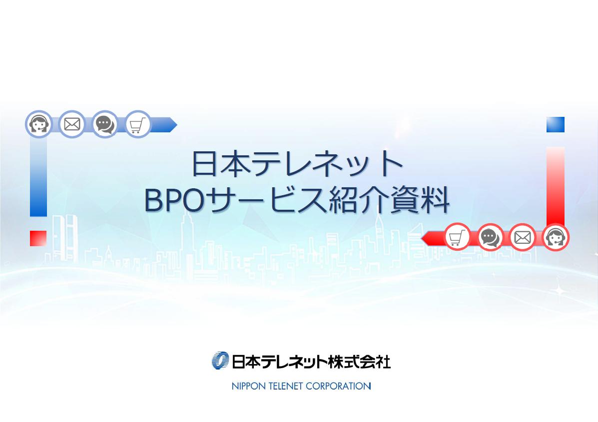日本テレネットBPOサービス紹介資料